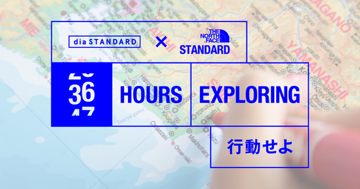 dia STANDARD×THE NORTH FACE STANDARD PRESENTS36 HOURS EXPLORING.jpg